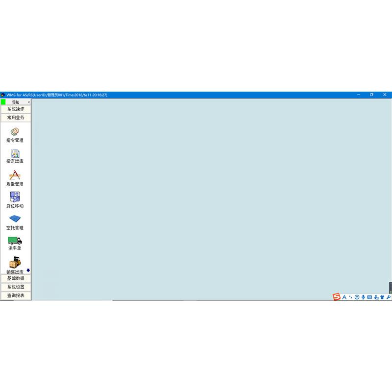 WMS (Warehouse Management System)